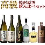 最高級焼酎原酒6本セット