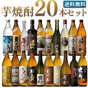 芋焼酎 だけ 20本セット [ 本坊酒造 本格 芋焼酎 セット / 送料無料 ] 【本坊酒造 公式通販】