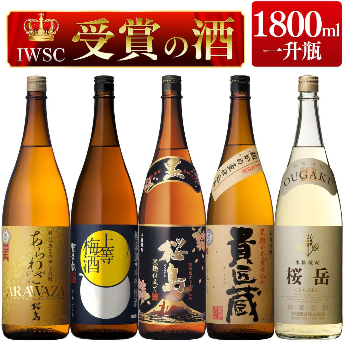 IWSC金銀銅受賞 受賞のお酒 1800ml 5本セット