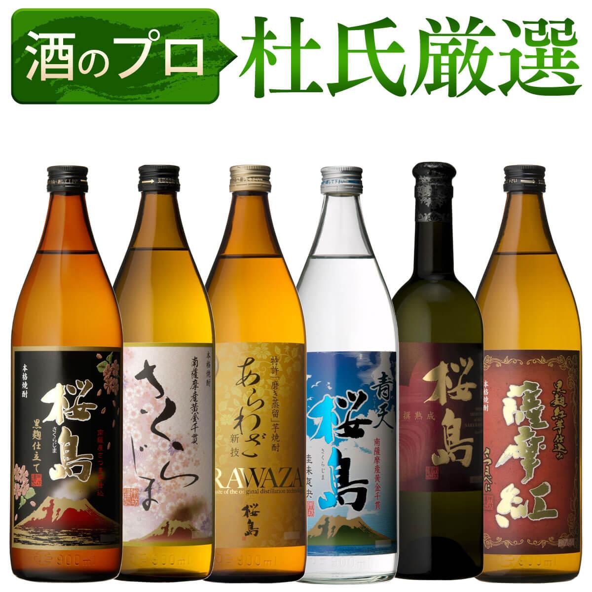 桜島+薩摩紅 杜氏厳選 飲み比べ6本セット