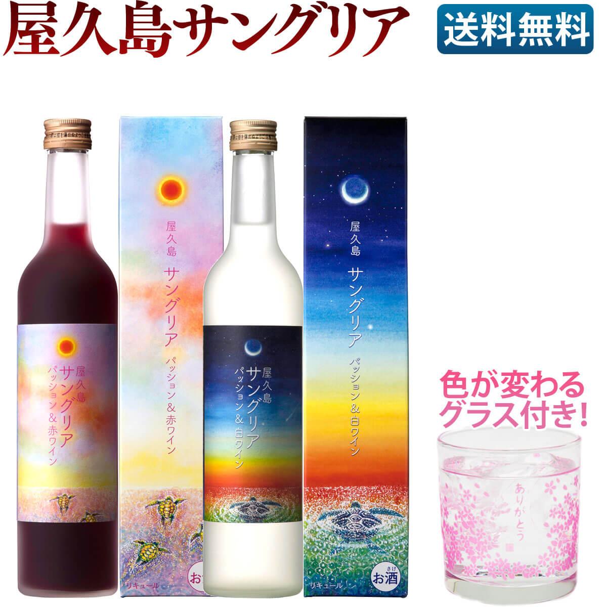 屋久島パッション 赤&白ワイン 2本セット