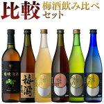 「梅酒6本セット」【送料無料】