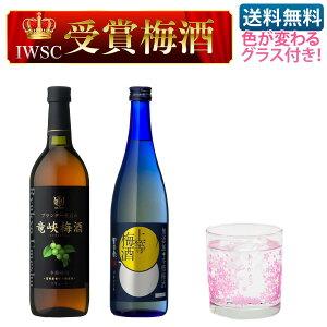 受賞梅酒セット IWSC最高銀賞 ダブル受賞 竜峡梅酒 上等梅酒 色が変わるグラス付セット […