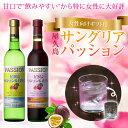 女性に大好評★屋久島のパッション果汁が入ったサングリアタイプの赤白ワインと色の変わるグラ...
