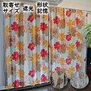 人気の3柄から選べる、形状記憶遮光プリントカーテン 【お取寄せサイズ】幅150×151〜200 2枚組