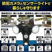 防犯カメラ防水WiFiスマホIPカメラクラウド保存センサーライト赤外線高画質マイクロSDカード録画動体検知人感センサーセンサーライト屋外工事不要簡単設置監視カメラセキュリティーモニタリングDive-yBeamEyeダイビービームアイGS-SLC01