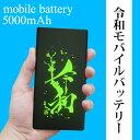 モバイルバッテリー 大容量 スマホ充電器 軽量 薄型 令和 ...