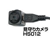 【楽天お買い物マラソン】【売れ筋】お家見守りカメラ(Home & secure)『HS012』(エイチエス012)