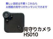 【楽天お買い物マラソン】【売れ筋】お家見守りカメラ(Home & secure)『HS010』(エイチエス010)