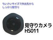【楽天お買い物マラソン】【売れ筋】クリップ付き見守りカメラ(Home & secure)『HS011』(エイチエス011)