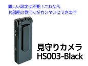 【楽天お買い物マラソン】【売れ筋】クリップ付き見守りカメラ(Home & secure)『HS003』(エイチエス003)