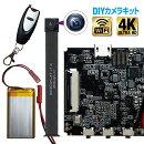 小型カメラ4K防犯カメラ基板ユニットカメラモジュールwifiスマホ接続リモコン操作高画質2.7K2KH.265超小型自作カメラキットDIYフレキシブルレンズマイクロSDカード録画ドライブレコーダーモニタリングカメラ監視カメラHS049