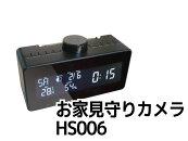 【楽天お買い物マラソン】【売れ筋】【無くなり次第終了】180カメラレンズ旋回機能付き見守りカメラ(Home & secure ホーム&セキュア)『HS006』(エイチエス006)