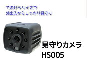【楽天お買い物マラソン】【売れ筋】お家見守りカメラ(Home & secure)『HS005』(エイチエス005)