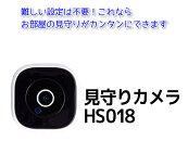 【楽天お買い物マラソン】【売れ筋】【予約販売中 入荷3月上旬】お家見守りカメラ(Home & secure)『HS018』(エイチエス018)