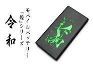 令和の文字が光る!!【売れ筋】モバイルバッテリー充電器 令和【送料無料】
