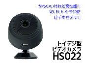 【楽天お買い物マラソン】【売れ筋】お家見守りカメラ(Home & secure)『HS022』(エイチエス022)