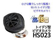 【楽天お買い物マラソン】【売れ筋】お家見守りカメラ(Home & secure)『HS023』(エイチエス023)