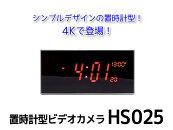 【楽天お買い物マラソン】【売れ筋】お家見守りカメラ(Home & secure)『HS025』(エイチエス025)