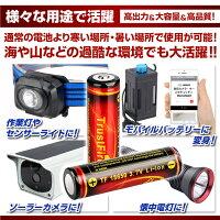 リチウムイオンバッテリー18650リチウムイオン充電池3400mAh大容量3.7V4.2V充電長さ69mm保護回路PSE認証法定届け出TrustFireトラストファイヤー正規品カメラ懐中電灯モバイルバッテリー長時間照明電源防犯防災備蓄品GS-TFB01