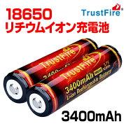 18650リチウムイオン電池大容量3400mAhバッテリーリチウムイオン充電池3.7V4.2V長さ69mm保護回路PSE認証法定届け出TrustFireトラストファイヤー正規品保証2本セットカメラ懐中電灯長時間非常用照明電源防犯防災テレワーク備蓄品GS-TFB02