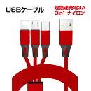 超急速充電3A 3in1 ナイロン USBケーブル 赤(レッド)使い易い 出張先での移動中にモバイルバッテリーからの充電スピードが変わります。配送方法はお任せになります。日時指定できません。