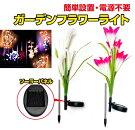 ソーラーライト 花 ガーデン ライト LEDライト ベランダー 庭 ソーラー ガーデンニング イルミネーション クリスマス ギフト エコ 照明 ランプ  ソーラー 太陽光 エネルギー 充電 発光 手入れ いらず ガーデンフラワーランプ (Lily of Sun Garden Lamp)一対 RS-GL-03