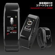 ボイスレコーダー腕時計型ICレコーダー小型リストバンド型在宅勤務テレワークチャット録音機スマートウォッチ型高音質長時間録音音声メモ液晶モニターブレスレットBluetoothMP3プレーヤー会議商談面談ハラスメント証拠RS-UR-8222