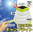 ソーラーランタン 防水 LEDランタン 7色 ムード ライト ソーラーランプ 折りたたみ 収納 ソー