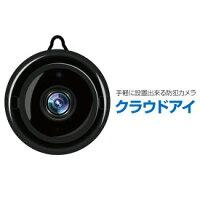 小型カメラ隠しカメラwifi長時間録画録音高画質720P128GBスマホ連動遠隔操作iphone簡単設置microSDカード浮気調査仕掛け録音カメラクラウド車上荒らしDiveyCloudEyeクラウドアイ