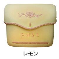 【ポスト】/郵便受け/POST/郵便ポスト/ディーズガーデン/ポーチ【送料無料】