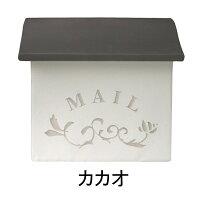 ディーズガーデン/ポスト/郵便受け/スタッコ/POST/メールボックス/郵便ポスト