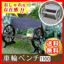 【メーカー直送品】車輪ベンチ 1100【送料無料 二人掛け 天然木 木製 椅子 チェア 玄関 庭 バルコニー ウッドデッキ 屋外 …