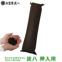 炭八ロング1個繰り返し使える調湿木炭