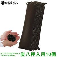 2セット以上でスマート小袋プレゼント炭八ロング5個セット繰り返し使える調湿木炭