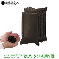 炭八ショート5個セット繰り返し使える調湿木炭