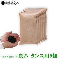 炭八ショート5個セット繰り返し使える調湿木炭。お布団もからっと爽やか!