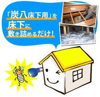 炭八床下用交換不要の調湿木炭。畳もからっと