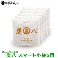 炭八スマート小袋5個セットコンパクトタイプ繰り返し使える調湿木炭