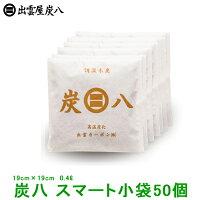 炭八スマート小袋50個入コンパクトタイプ繰り返し使える調湿木炭。からっと爽やか