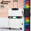 日本製 ワンタッチ (ロック無し) スーツケースベルト イコライザー柄 TSAロック完備スーツケース用 【クリックポスト配送専用商品で送料無料】