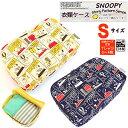 日本製 SNOOPY スヌーピー 衣類ケース Sサイズ ストーリー柄 定形外郵便で送料無料(定形外郵便配送専用商品)