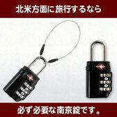 【送料無料】TSAロック付きミニワイヤーロック≪鍵の無いかばんをがっちりロック≫05P03Dec16