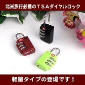 【送料無料】TSAロック付きカラー3桁ダイヤル錠≪軽量ABS樹脂採用≫05P03Dec16