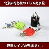 【送料無料】TSAロック付きカラー南京錠≪軽量ABS樹脂採用≫05P03Dec16