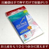 【送料無料】携帯用衣類圧縮袋『ジョイパック』Lサイズ05P03Dec16