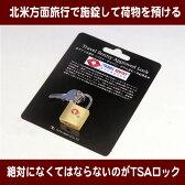 【送料無料】TSAロック付き南京錠(アメリカ旅行の必需品)05P03Dec16