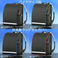 横幅の大きなワイドサイズ用反射テープが付いた日本製ランドセルカバー≪ワイドサイズランドセ...