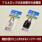 【送料無料】検査済みインジケータ付TSAロック付き3桁ダイヤル錠05P03Dec16