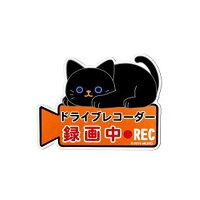 【メール便】 明邦 ドライブレコーダー マグネットME121クロ